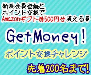 GetMoney!ポイント交換チャレンジ