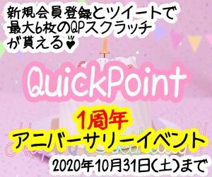 QuickPointTOP用