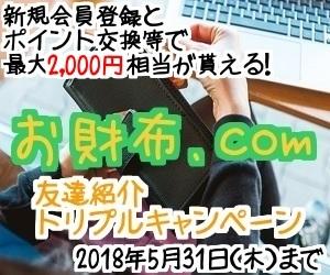 お財布.comTOP用