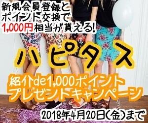 ハピタス紹介プレゼントキャンペーン