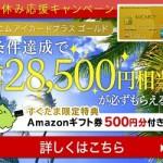 「エムアイカードプラスゴールド」簡単な条件達成で28,500円相当も貰える!Amazon購入料金の10%ポイントバックもあるよ!