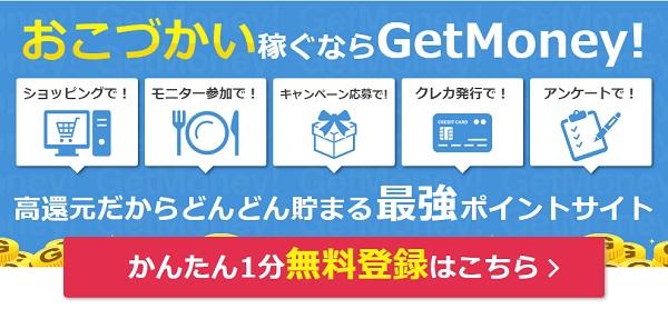 GetMoney!TOP