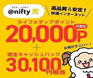 @nifty光TOP画像