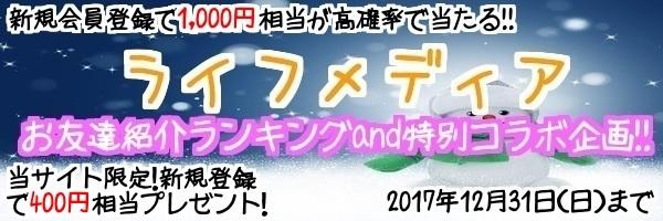 ライフメディアコラボ企画紹介記事TOPバナー用