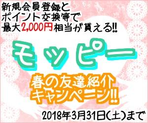 モッピー春の友達紹介キャンペーンTOP用