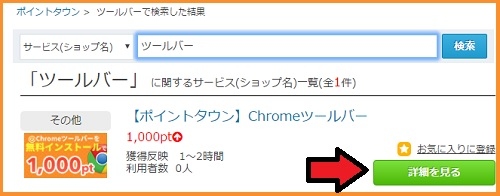 Chromeツールバー