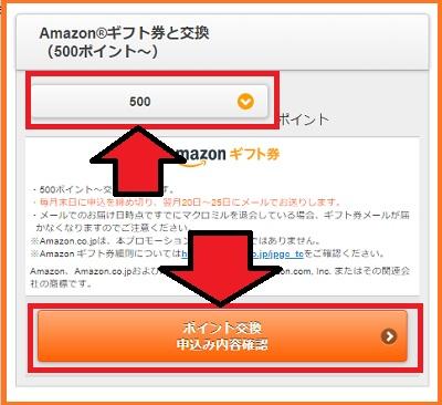 ポイント交換申込みAmazon