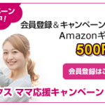 ハピタスのママ応援キャンペーンでAmazonギフト券をGet!
