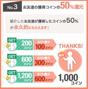 お友達の獲得コインの50%還元