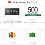 Amazonサービス開始15周年記念で500ポイントが貰える!?