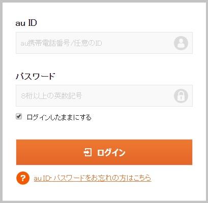 auIDログイン画面
