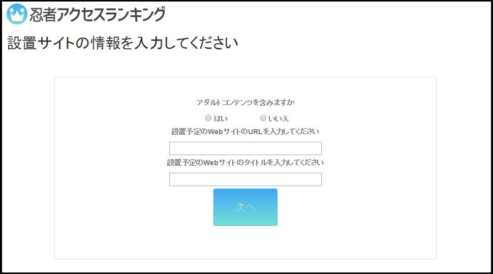 設置サイトの情報入力