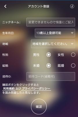 アカウント登録2
