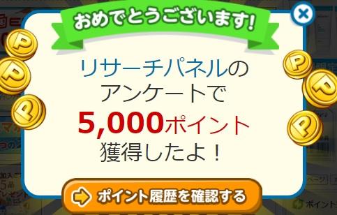 5,000ポイント