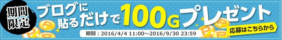 100Gプレゼント