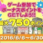 予想ネット「ゲームボーナスキャンペーン」最大750ポイント稼げる!!