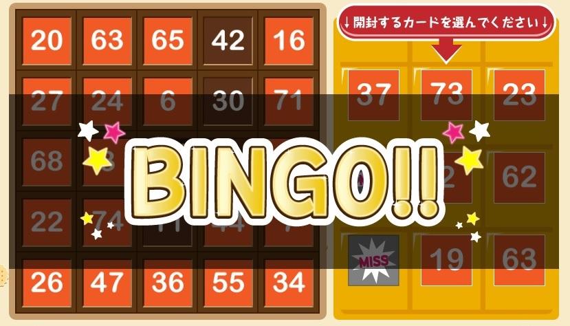 BINGO!!達成