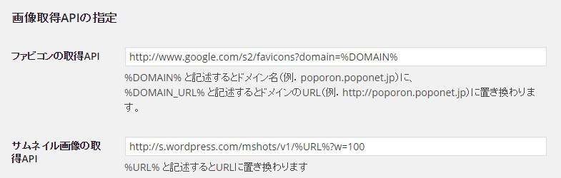 画像取得APIの指定