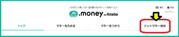 ドットマネー通帳