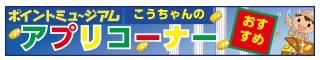 こうちゃんのアプリコーナー