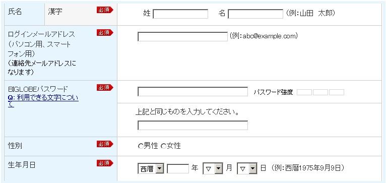 申し込み者情報の入力フォーム