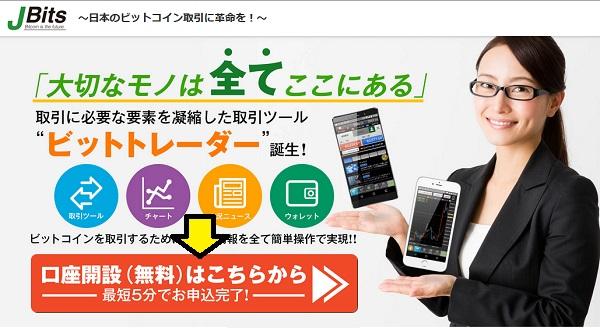 jBitsTOPページ