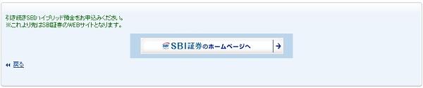 SBI証券のホームページへ
