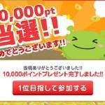 げん玉「モリモリ選手権」で10,000ポイントが当たった!!