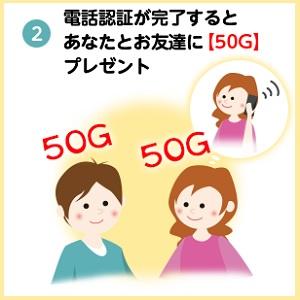 50G獲得