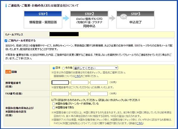 情報登録質問回答