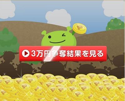 3万円争奪結果を見る
