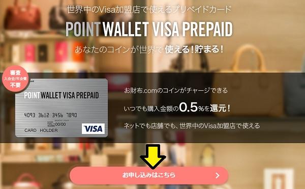 お財布.com登録
