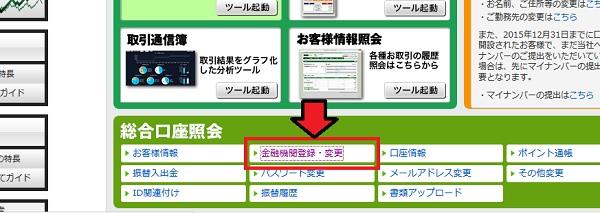 金融機関登録・変更