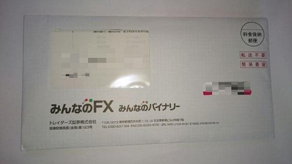 みんなのFX封筒