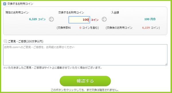 100円分