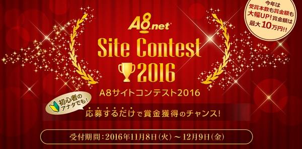 A8.netサイトコンテスト