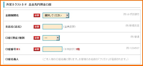 出金先円預金口座