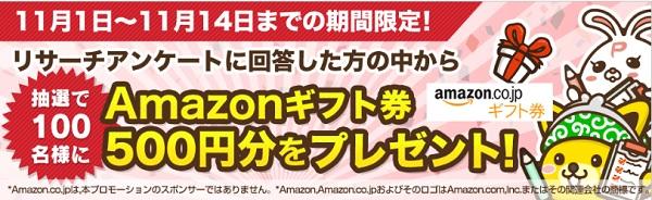 Amazonギフト券500円分プレゼント