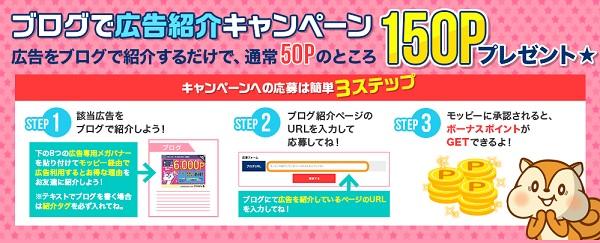 広告紹介キャンペーン