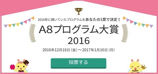 A8プログラム大賞2016