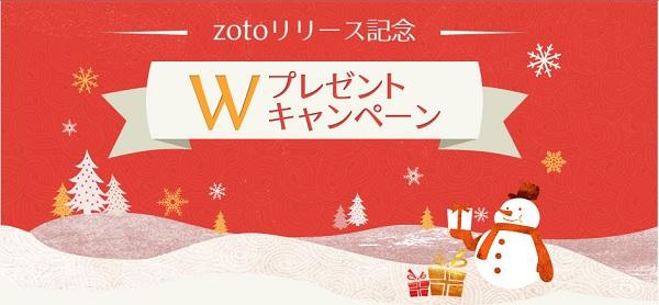 Wプレゼントキャンペーン