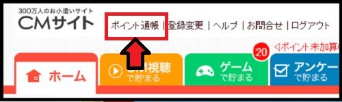 ポイント通帳