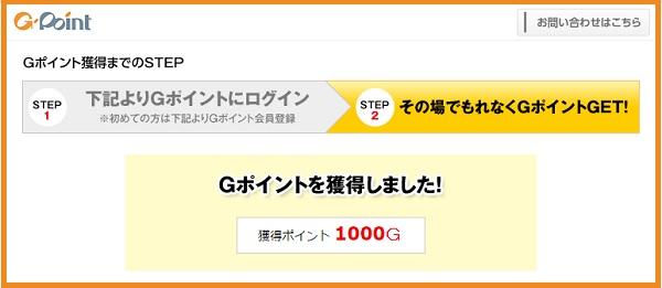 1000G獲得