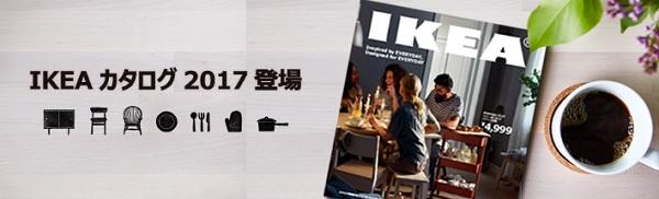 IKEAカタログ2017