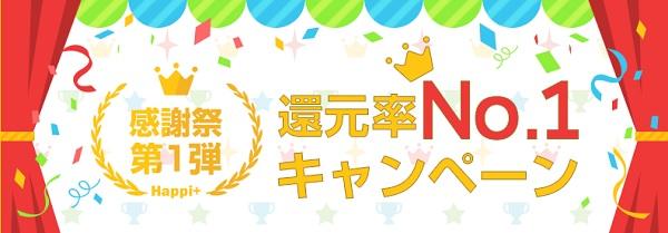 感謝祭No1キャンペーン