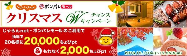 クリスマスWキャンペーン