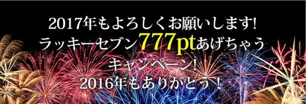 777キャンペーン