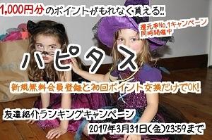 ハピタス友達紹介ランキング