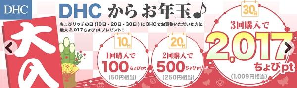 DHCキャンペーン
