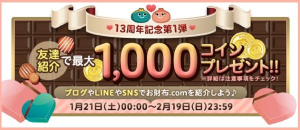 1,000コインプレゼント